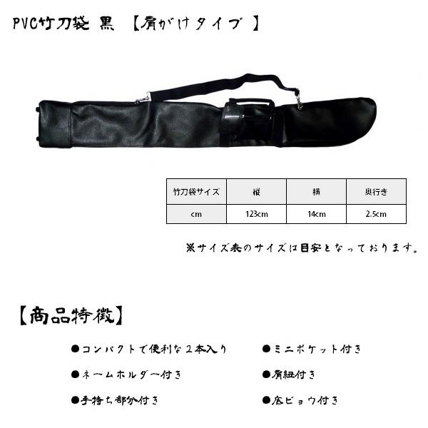 PVC竹刀袋