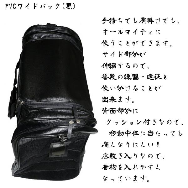 PVCワイドバック(黒)