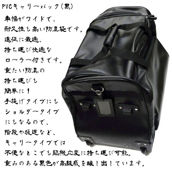 PVCキャリーバック(黒)
