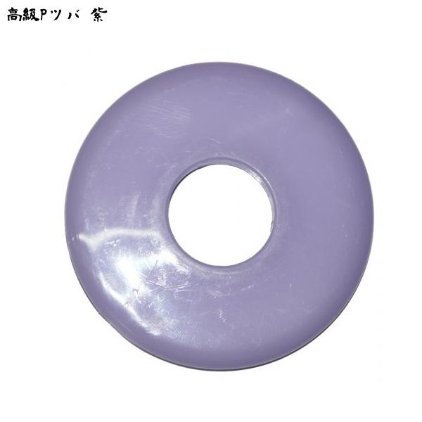 高級Pツバ 紫